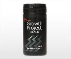 グロースプロジェクトブラック